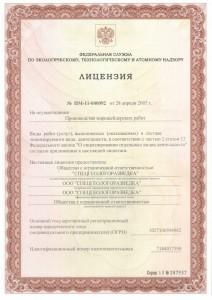 licenziya markshejderii1