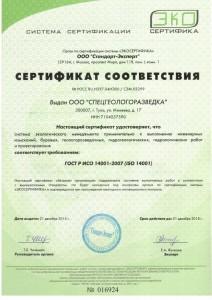 new sertificat sootvetstviya ecology