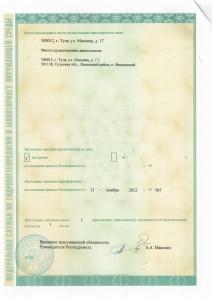width600_8 лицензия гидрометеорология_Страница_2