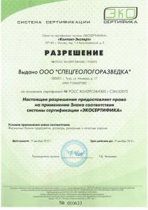 width600_10Экология сертификат соответствия_Страница_2