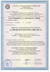 width600_15 separate сертификат