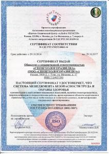 width600_18 OHSAS 18001